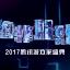 """首屆""""騰訊游戲家盛典""""即將開幕,亮點搶先看"""