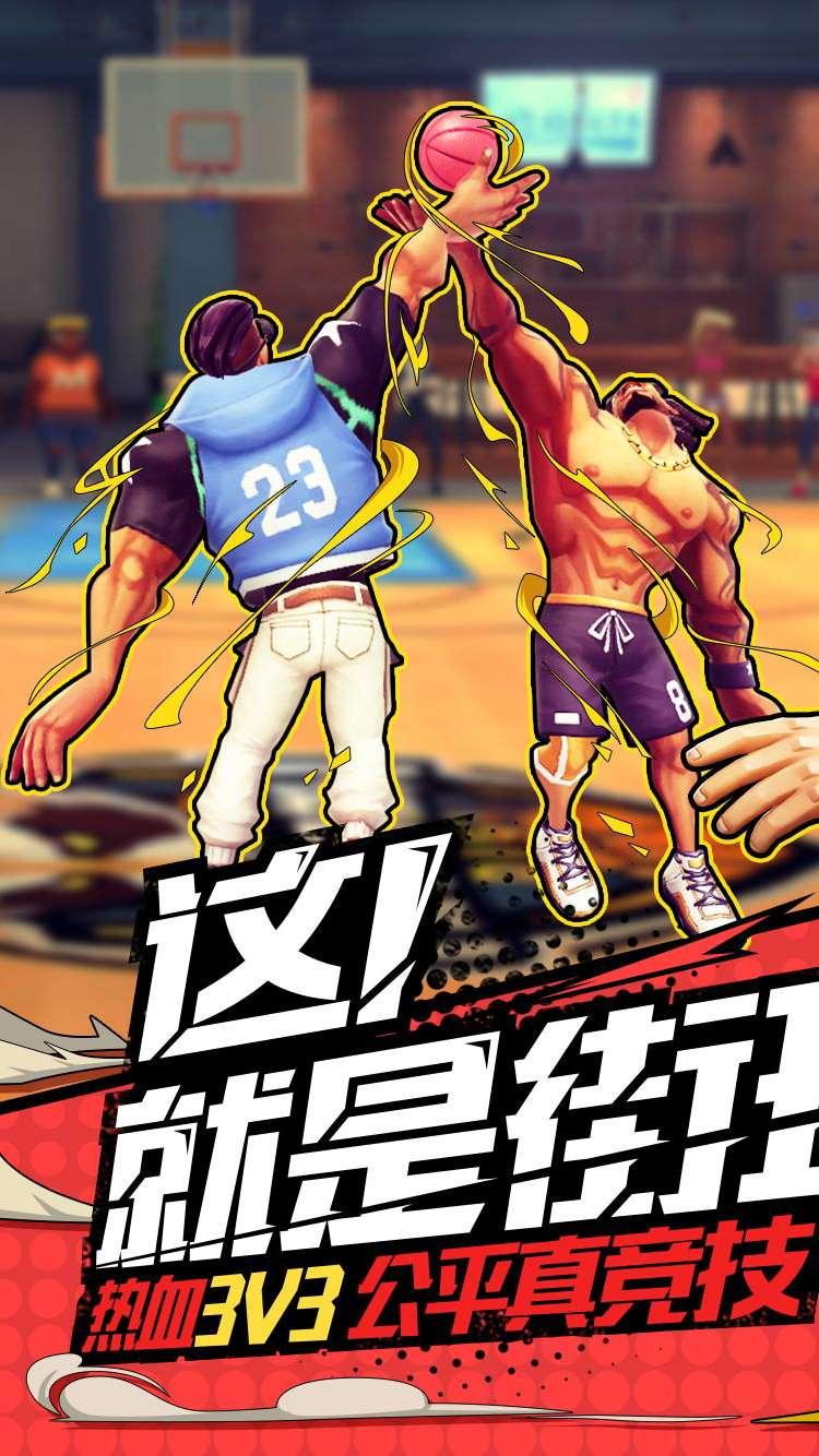 街球藝術3V3