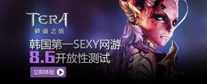 TERA8.6开放性测试