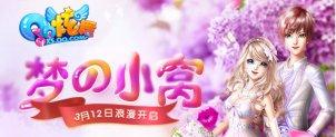 《QQ炫舞》藝人小窩最溫馨