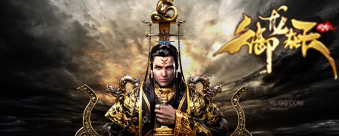 御龙在天 御龙在天 国战金装版礼包 御龙在天 国战金装版礼包怎么激活
