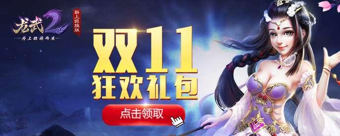 《龙武2》双11狂欢礼包