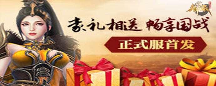 《御龍在天平衡國戰版》58game獨家禮包