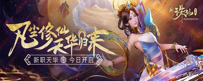 《誅仙手游》58游戲高級禮包