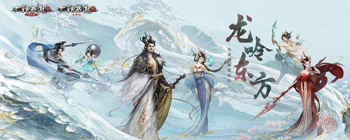《大話西游2免費版》資料片《龍吟東方》新手特權禮包