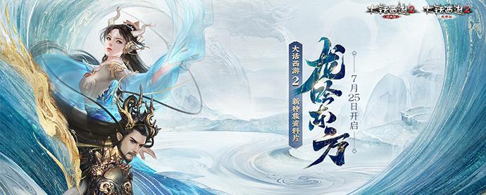 《大話西游2經典版》資料片《龍吟東方》新服專屬禮包