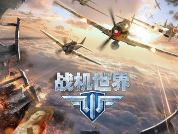 《戰機世界》今日開放測試 電影級CG宣傳片曝光