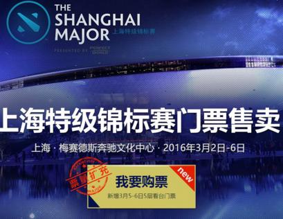 上海特錦賽1月30日中午12時增售3月5-6日門票
