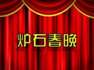 逗魚時刻新春特別節目:爐石春晚