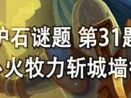 爐石段位測試第31題:心火牧力斬城墻德