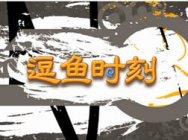 爐石傳說逗魚時刻第63期:王師傅三偷四盾