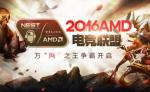AMD電競網咖巡禮—新賽季新期待