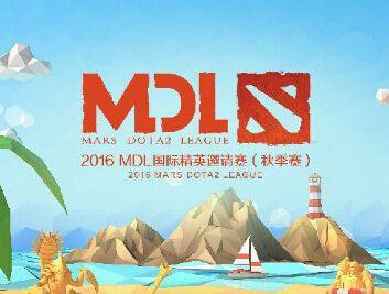 MDL秋季賽今日開戰 國內豪強齊聚