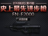 《CF名槍史》第45期更新:世界上最先進步槍FN-F2000