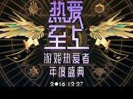 12月27日网易游戏年度盛典 重新定义游戏生命的饕餮盛宴