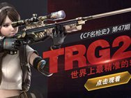 《CF名槍史》第47期更新:世界上最精準的輕狙--TRG狙擊步槍