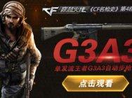 第48期《CF名槍史》更新:單發流中的王者——G3A3自動步槍