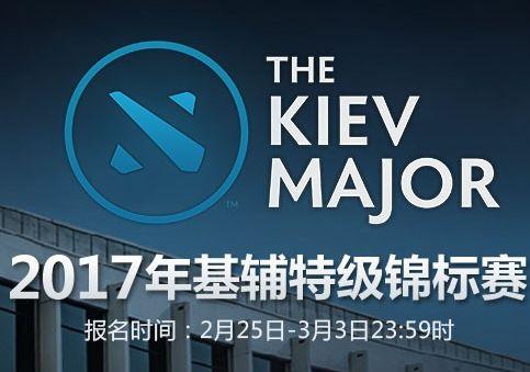 基輔特錦賽中國區 誰會是下一個Ad Finem?