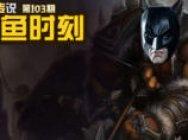 """逗魚時刻第103期:""""蝙蝠俠""""歸來???"""