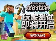 《我的世界》中国版首测今日开启!