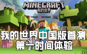 《我的世界》中國版首測體驗 快來看不一樣的玩法介紹