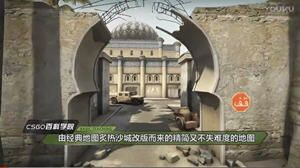 CS:GO百科學院之地圖篇:沙城激突