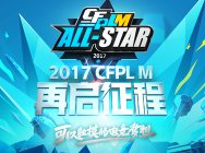 CFPLM全明星  58game专题报道