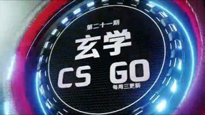 玄學CSGO:每周比賽集錦第21期