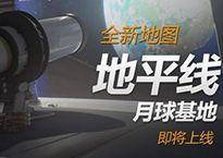 """《守望先锋》新地图前瞻 """"地平线""""月球基地"""