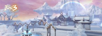 《天下3》全新西海家園實拍,臨仙而居6月16日即將開盤!
