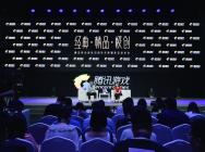 腾讯移动游戏四周年庆典暨新品发布会媒体群访