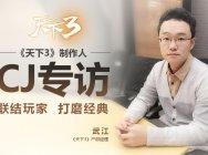 《天下3》制作人CJ专访!联结玩家,打磨经典!