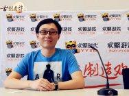 全新测试完整回顾 CJ现场专访古剑OL项目负责人薛岭