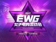 2017EWG女子电竞运动会 为梦想而战