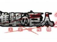 「进击的巨人2:未来坐标」11月30日发售! 收录第二季动画