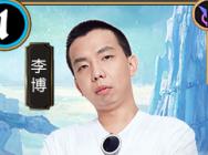 万智牌冠军李博受访《秘境对决》