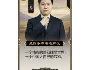 《秘境對決》明星玩家二龍:期待的屬于國人的TCG