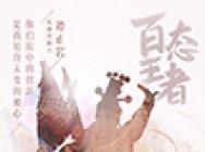 《百态王者》第一季之《先锋京剧人 当传统遇上创新》
