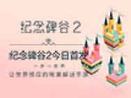 纪念碑谷2安卓版11月6日上线