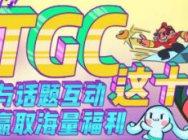 2017腾讯游戏嘉年华,福利活动送你去现场!