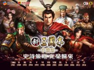 《新三国志手机版》台北发布会引爆,阿里游戏海外战略关键一役