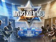 CS:GO英特尔杯城市精英对抗赛第四周华中赛区战报