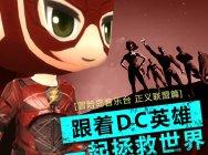 《冒险岛音乐台》正义联盟篇:跟着DC英雄一起拯救世界