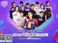 《王者榮耀》《穿越火線》《QQ炫舞》 知名主播、官方解說,在騰訊游戲嘉年華約你組隊開黑