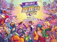 我在TGC2017!——騰訊游戲嘉年華