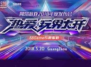 熱愛·玩界大開 網易游戲2018年度發布會直播專題