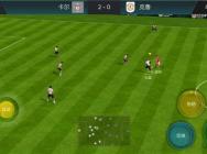 血統純正 手感畫面精致《FIFA足球世界》測評