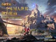 萬王之王3D大世界即將開啟