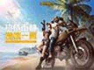 《絕地求生:刺激戰場》暑期新版本來襲,帶你激情一夏!