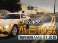《不吹不黑》不言而馭 梅賽德斯AMG GT 2015